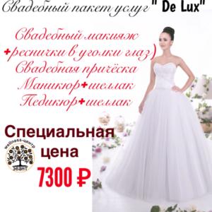 Свадебный пакет услуг «De Lux»