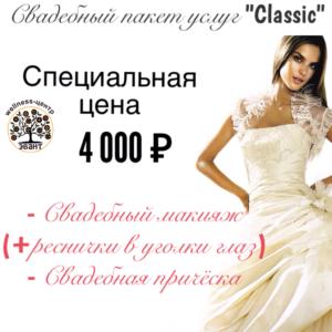 Программа «Подготовка к свадьбе»