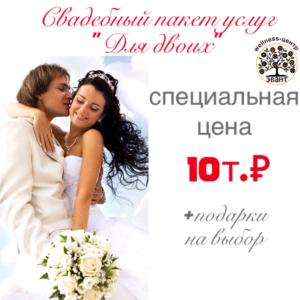 Свадебный пакет услуг «Для двоих»