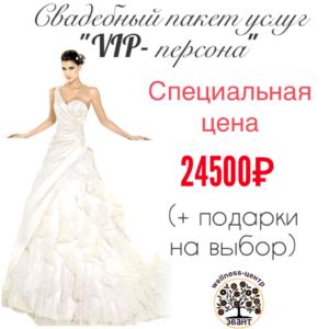 Свадебный пакет услуг «VIP-персона»